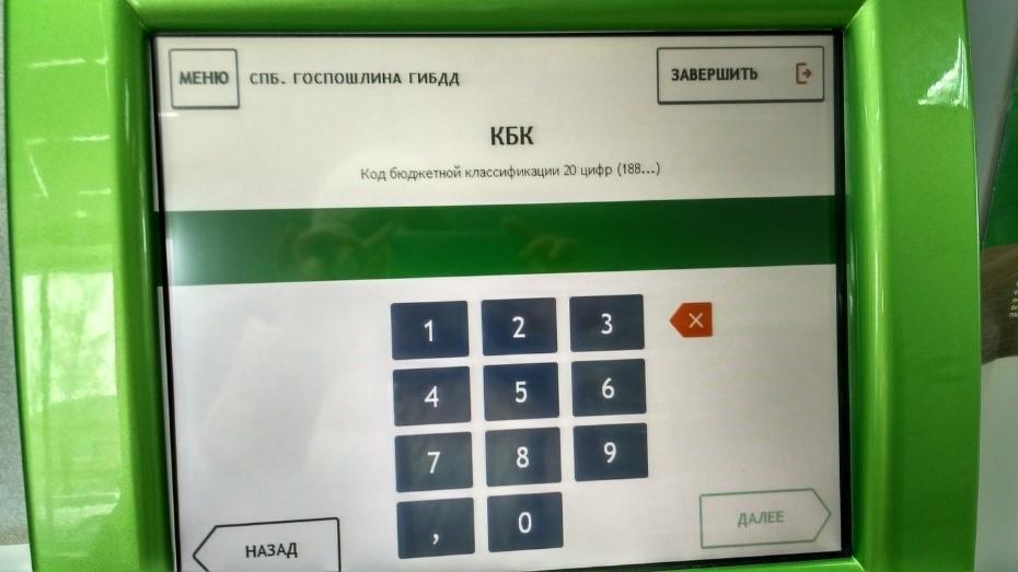 Оплата при помощи терминала в Сбербанке, шаг 3