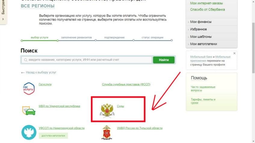 Пошаговая инструкция по платежам Онлайн в суды с помощью Сбербанка, шаг 4