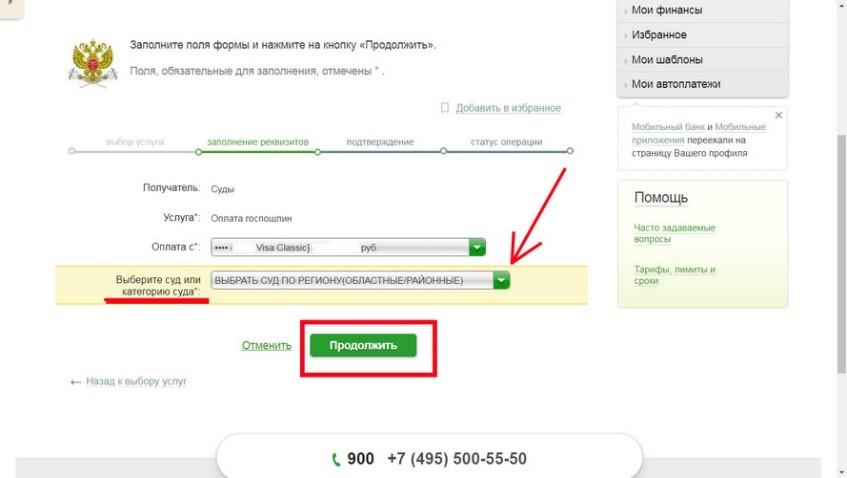 Пошаговая инструкция по платежам Онлайн в суды с помощью Сбербанка, шаг 5