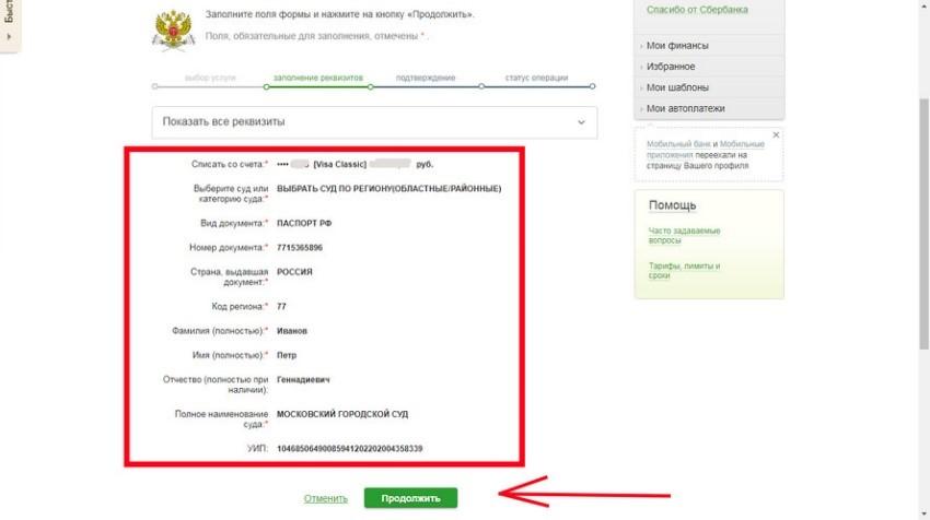 Пошаговая инструкция по платежам Онлайн в суды с помощью Сбербанка, шаг 6