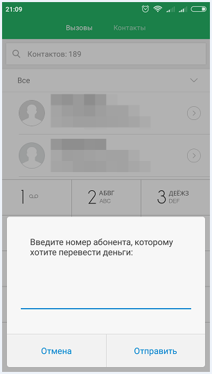 По СМС и USSD-команде
