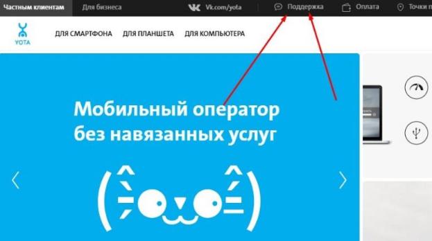 Через официальный сайт Yota, шаг 1