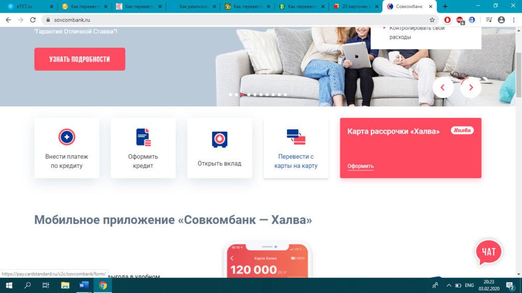 Через card2card Совкомбанка, шаг 1
