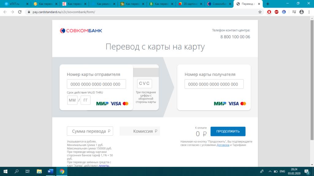 Через card2card Совкомбанка, шаг 2