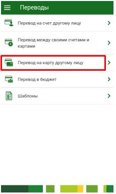 Через мобильное приложение, шаг 1