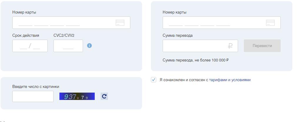 Через сервис perevod.vtb24.ru
