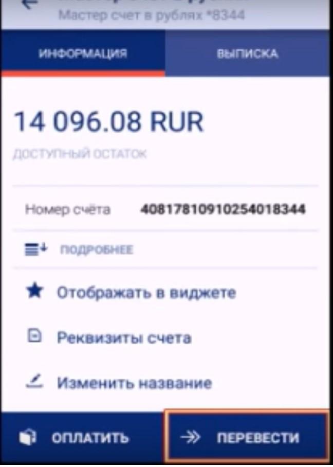 Посредством мобильного приложения VTB 24