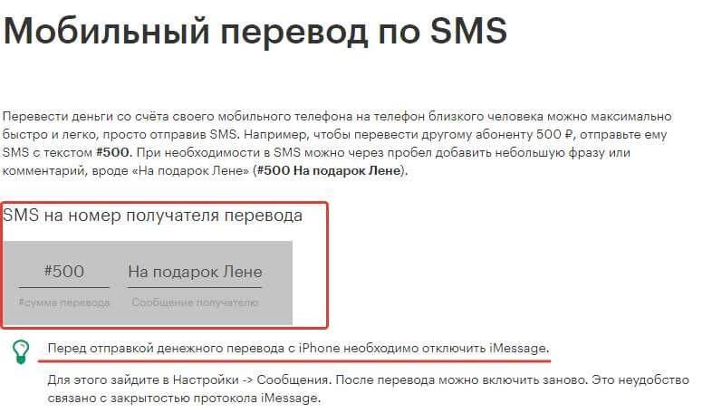 С помощью СМС, шаг 2