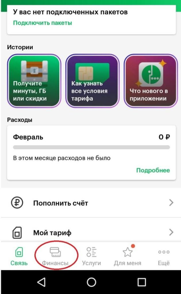 Перевод через приложение, шаг 1