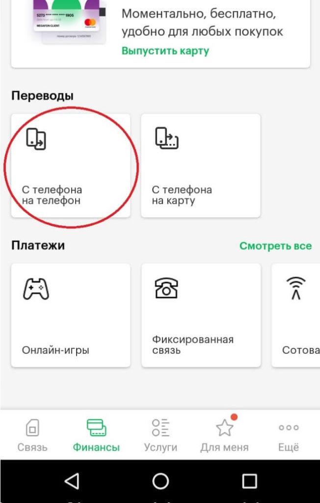 Перевод через приложение, шаг 2