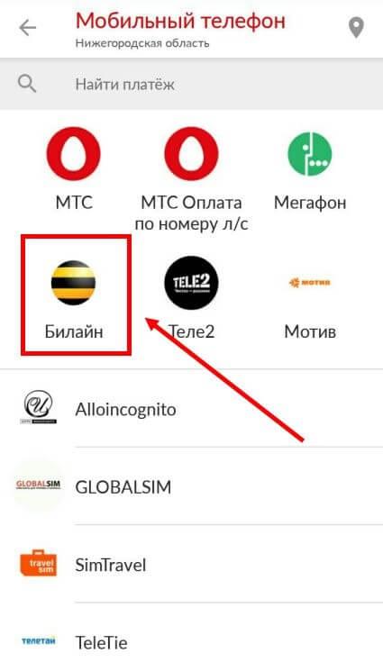Через мобильное приложение, шаг 4
