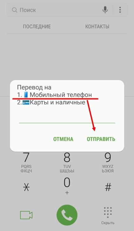 Мобильный перевод, шаг 2