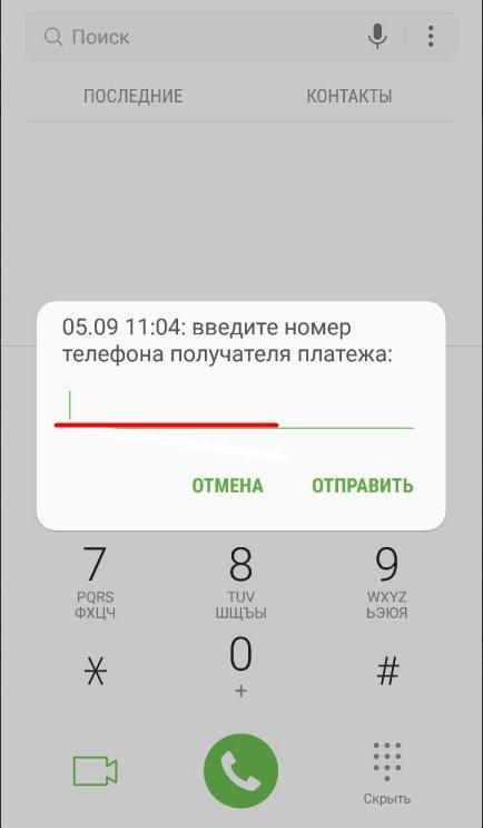 Мобильный перевод, шаг 3