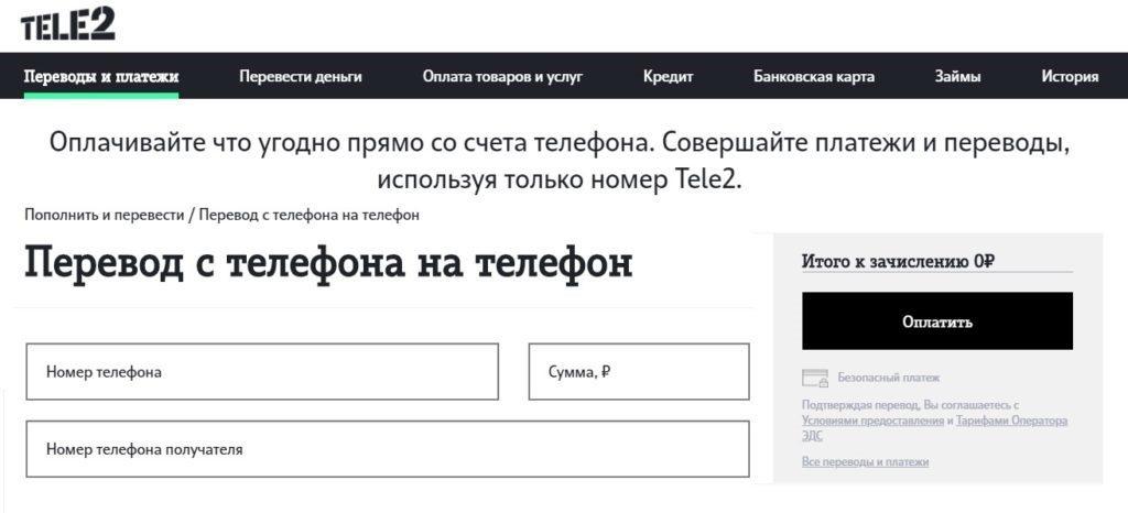 Сайт Теле2 Маркет