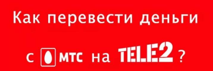 Как перевести деньги с Теле2 на МТС безопасно или с минимальной комиссией