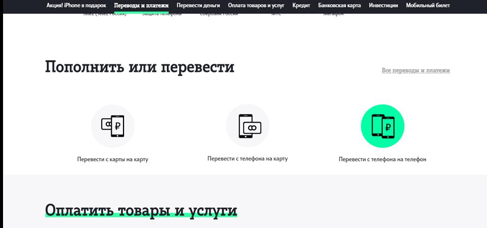 Через сайт «Tele2 Маркет», шаг 1