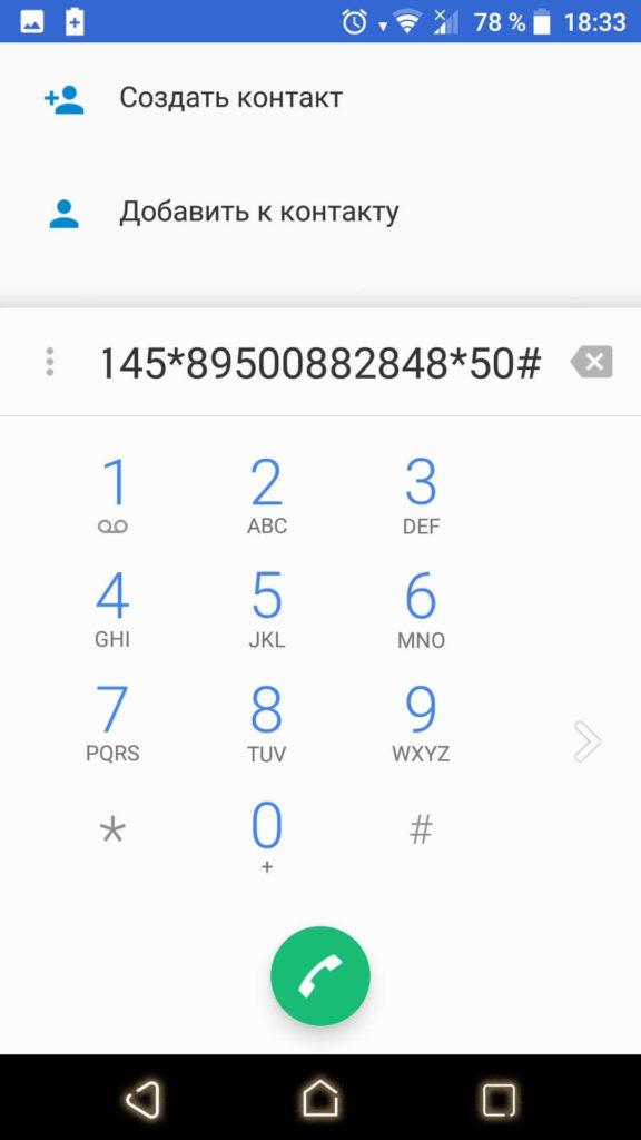 С помощью услуги «Мобильный перевод», шаг 5