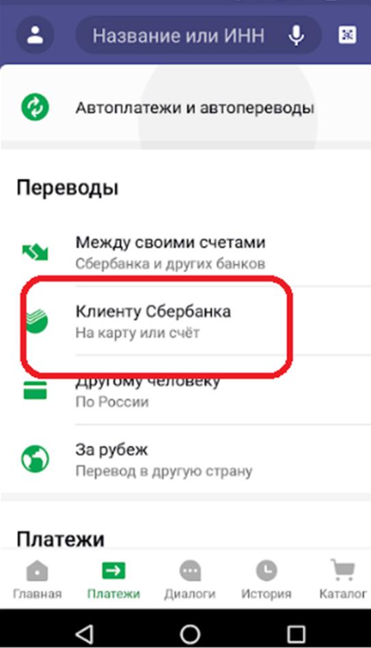 В мобильном приложении, шаг 1