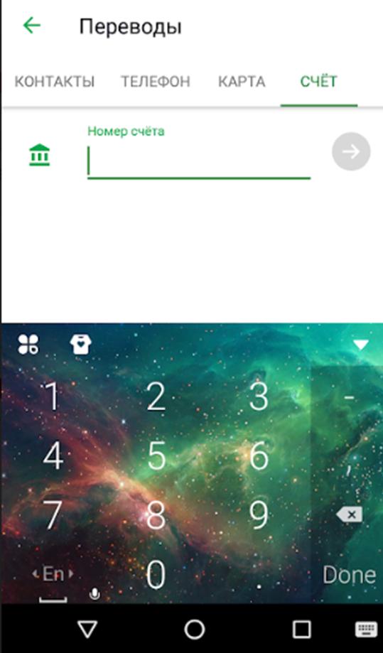 В мобильном приложении, шаг 2