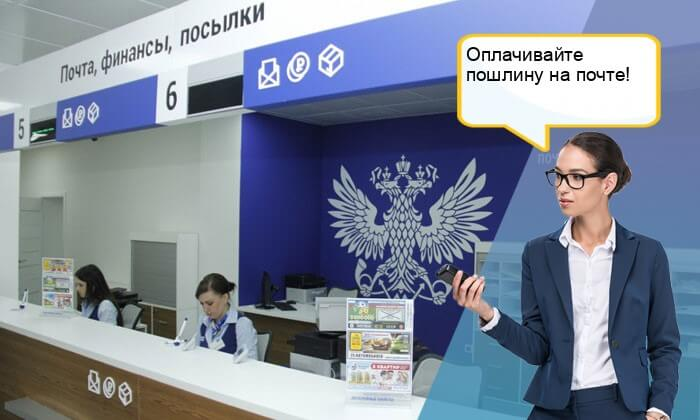 Отделение «Почты России»