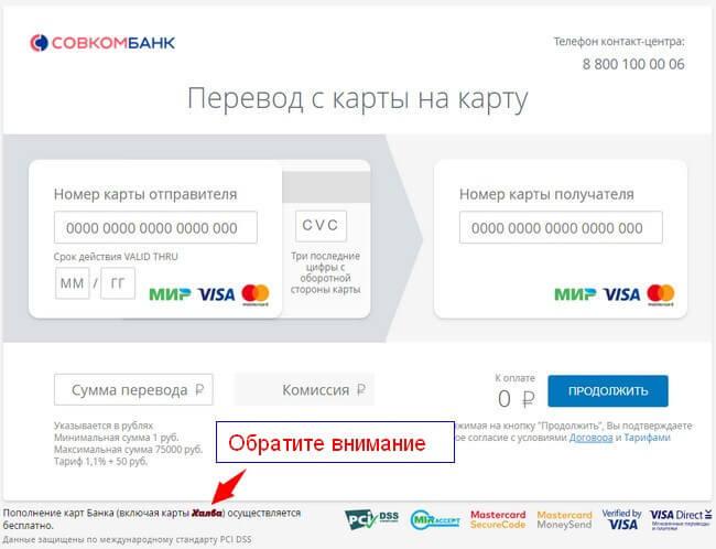 Через P2P-сервис Совкомбанка