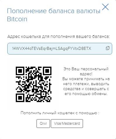 Алгоритм настройки вывода биткоинов, шаг 2