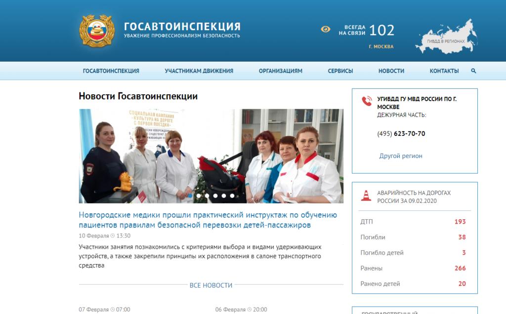 Официальный веб-ресурс