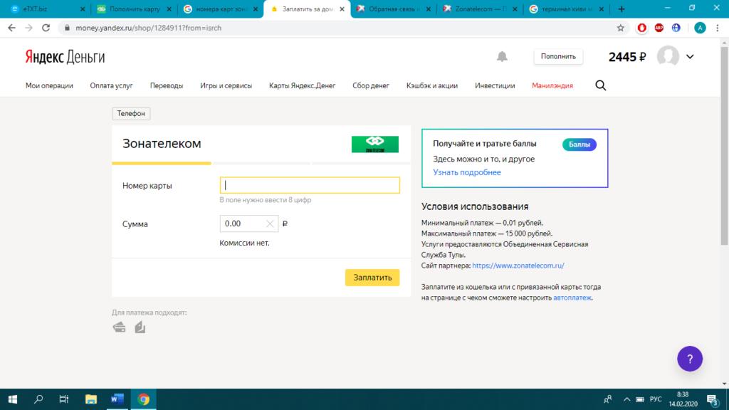 Зачисление держателю карты Зонателеком через кошелек Yandex.Money, шаг 3