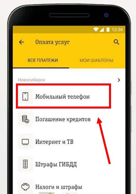 Через мобильное приложение, шаг 3