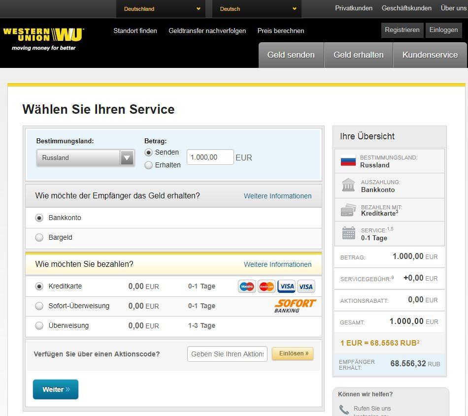 Инструкция для Western Union, шаг 3