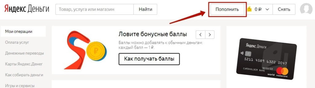 Перемещение средств со счета абонента Мегафона на Яндекс.Деньги