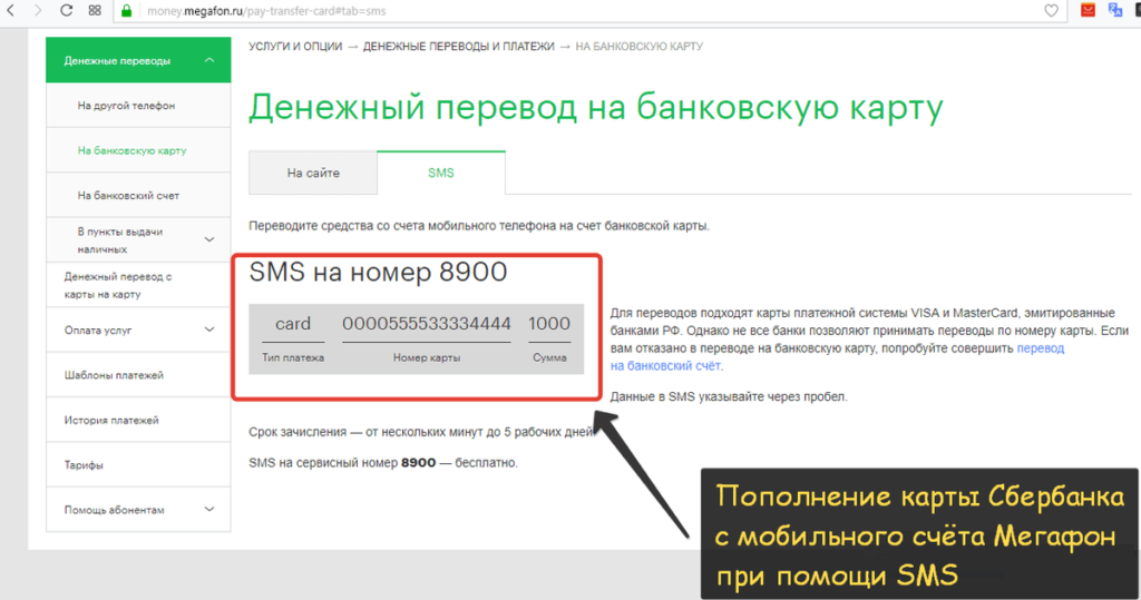 По СМС