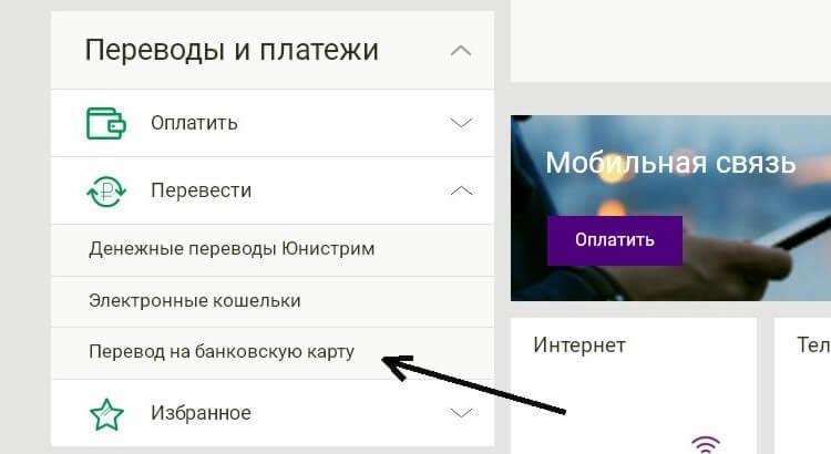 Через Мегафон-банк, шаг 1