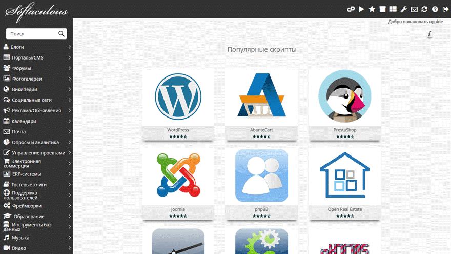 Установка WordPress-движка, шаг 1