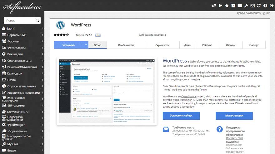 Установка WordPress-движка, шаг 2