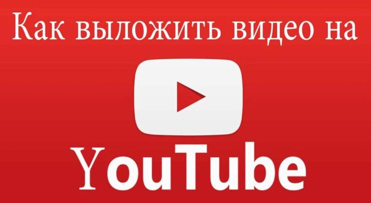 Как выложить видео на Ютуб