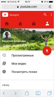 Загрузка видео с телефона, шаг 2