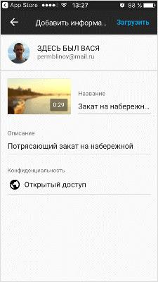 Загрузка видео с телефона, шаг 5
