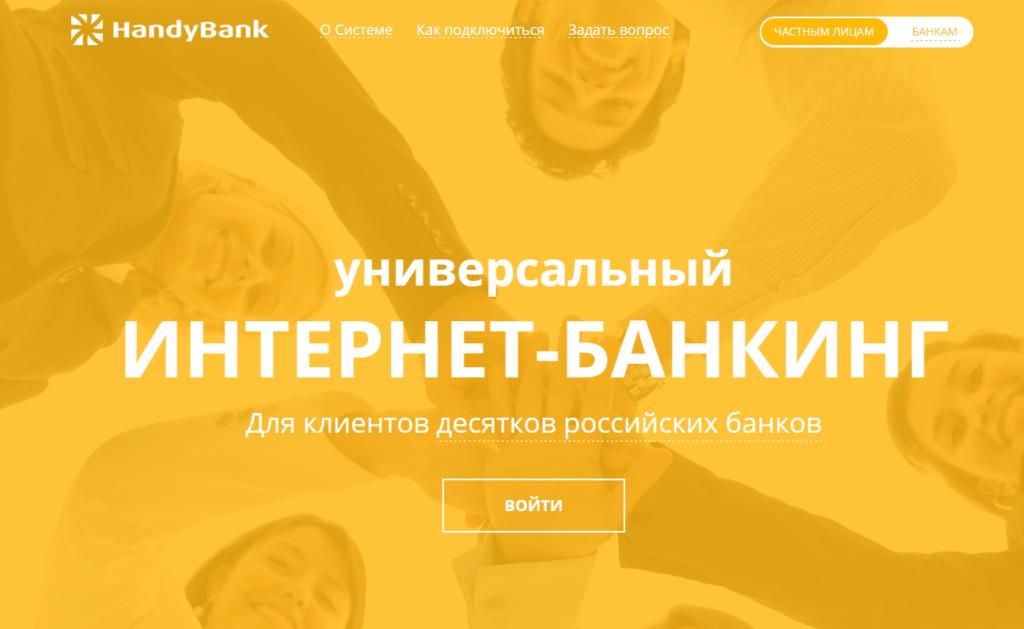 HandyBank