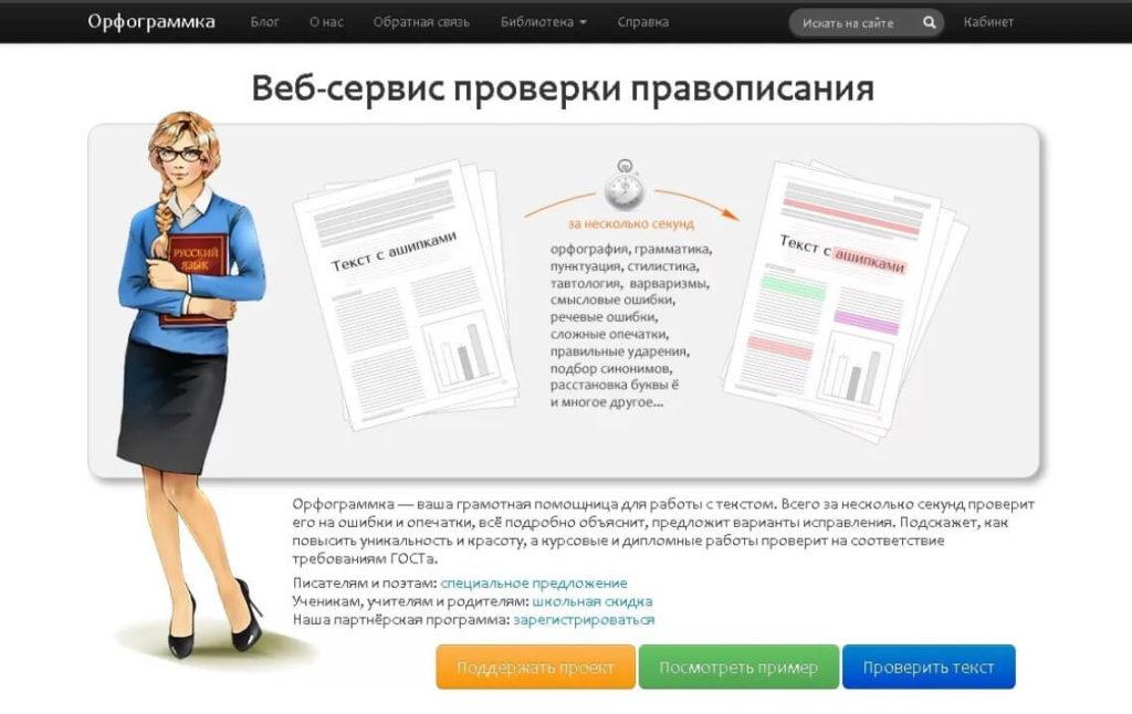 orfogrammka.ru