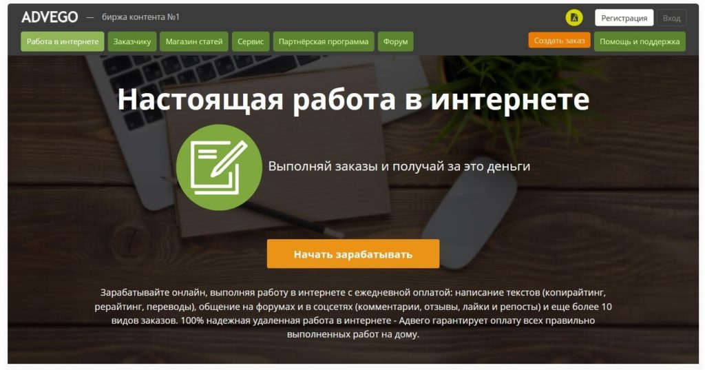 Advego.com