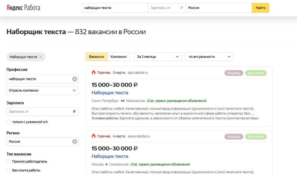 Rabota.yandex.ru