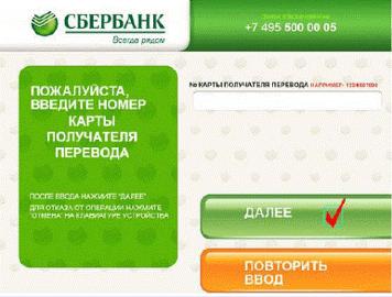 С помощью банкомата, шаг 2