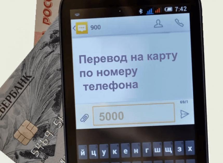 Перевод в Сбербанке по СМС