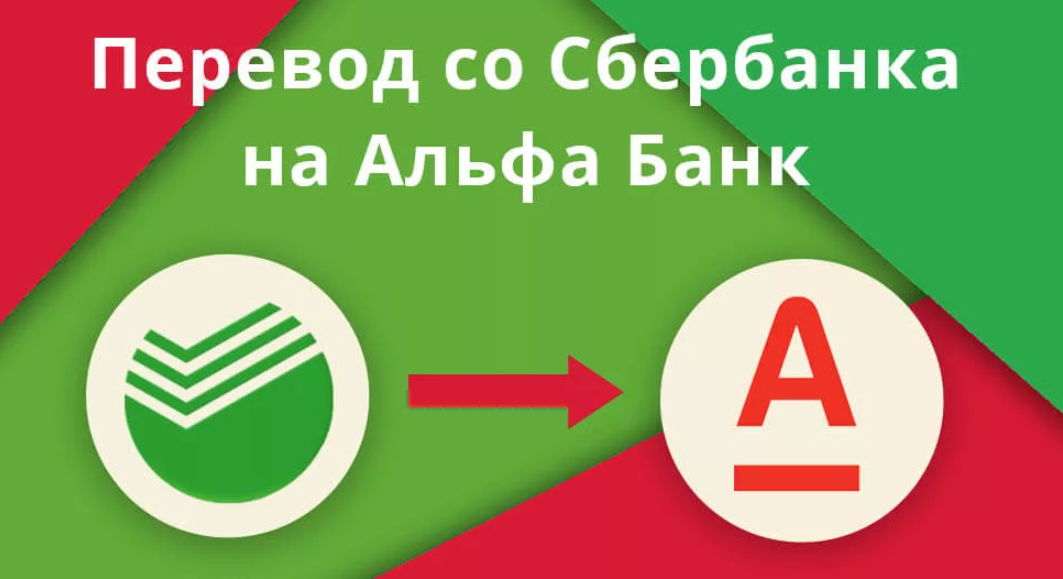 Комиссия при переводе со Сбербанка на Альфабанк