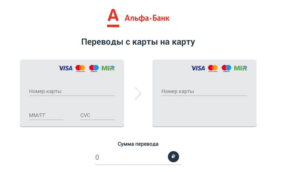 Card-to-Card сервис Альфабанка
