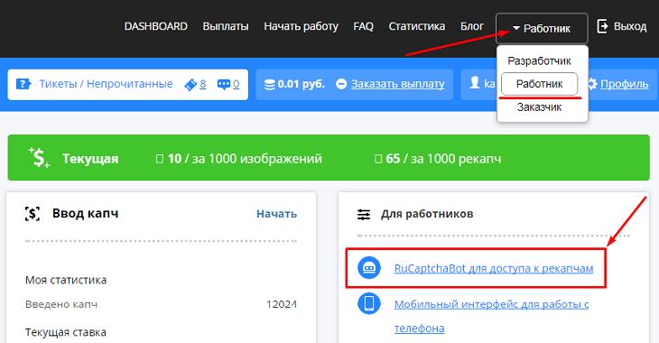Регистрация RuCaptcha.com, шаг 2