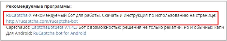 Регистрация RuCaptcha.com, шаг 3