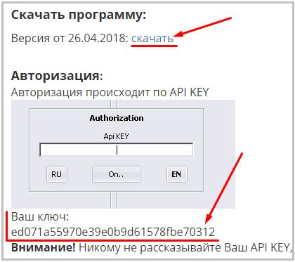 Регистрация RuCaptcha.com, шаг 4
