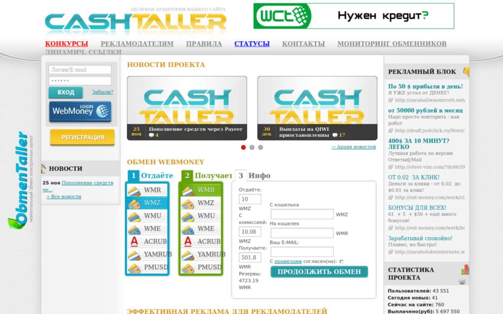 CashTaller